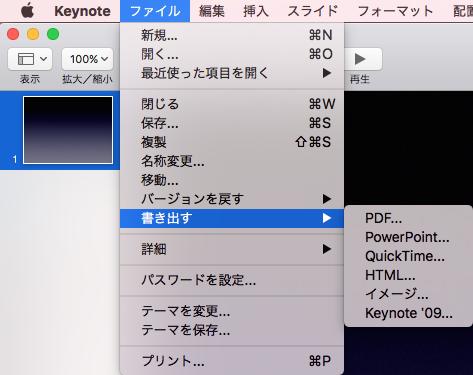 05_Keynoteの基本