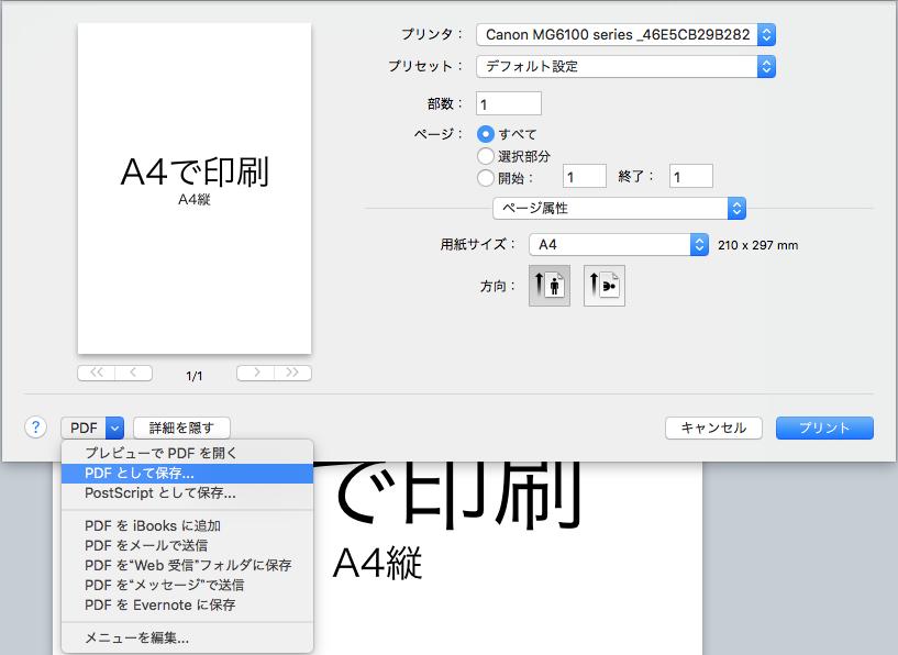 11_Keynote_A4印刷