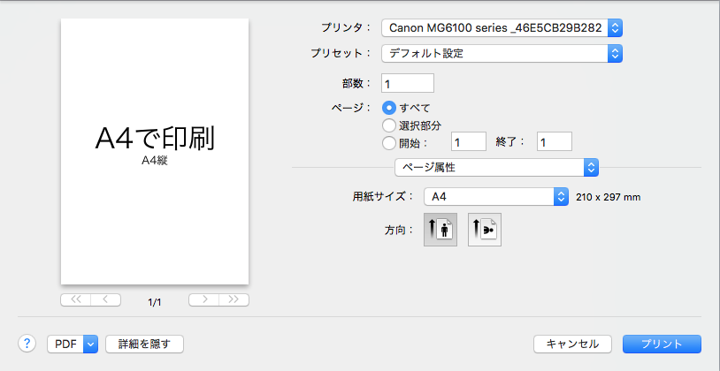 10_Keynote_A4印刷