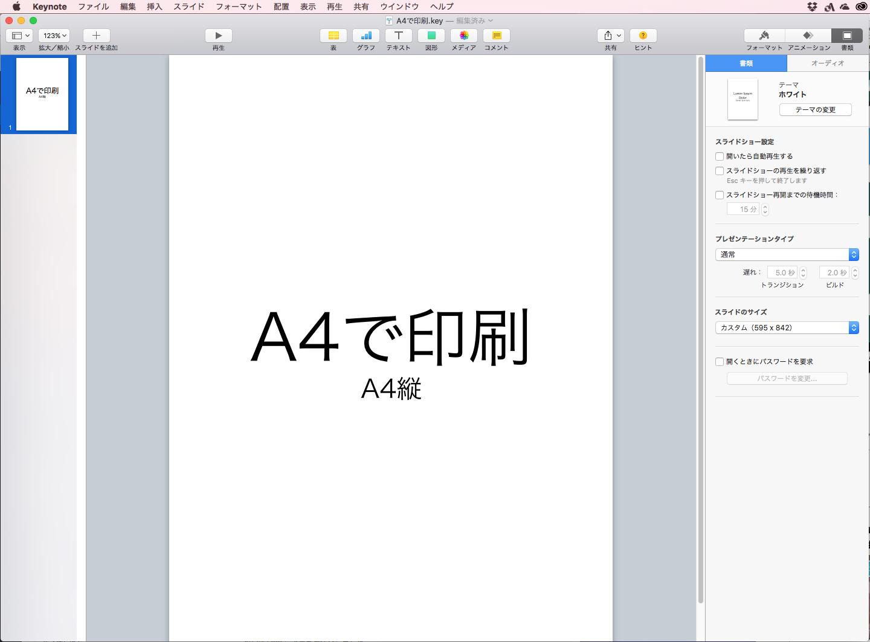 06_Keynote_A4印刷