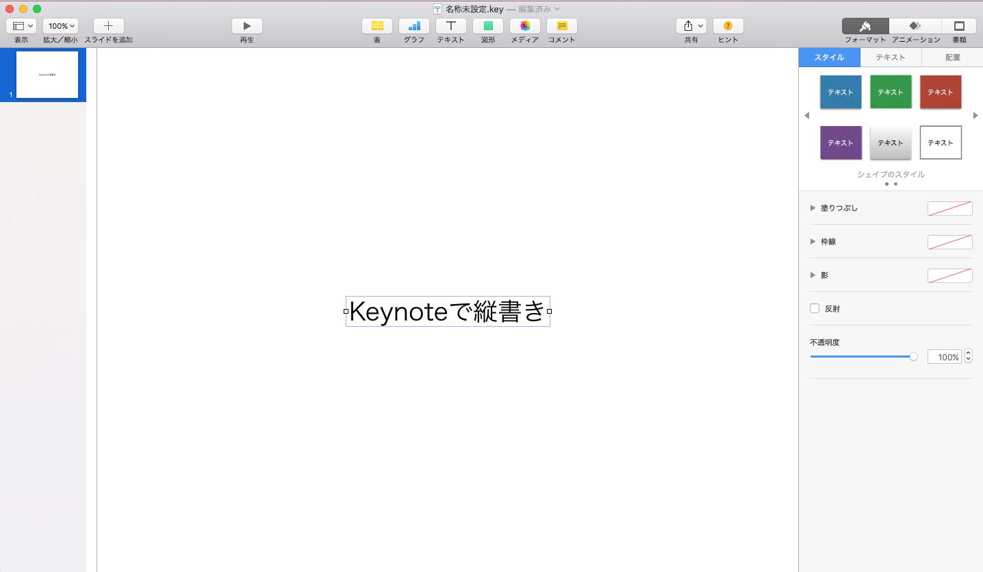 03_0Keynote縦書き