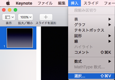 06_Keynoteの基本