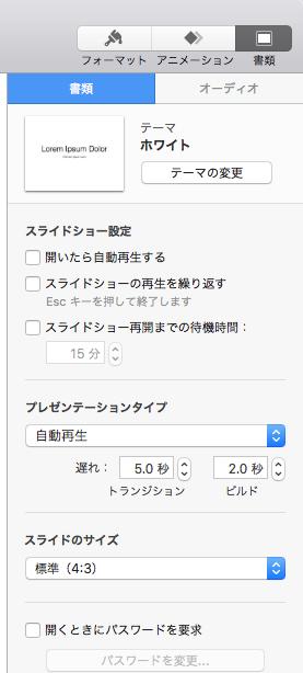 11_Keynote動画