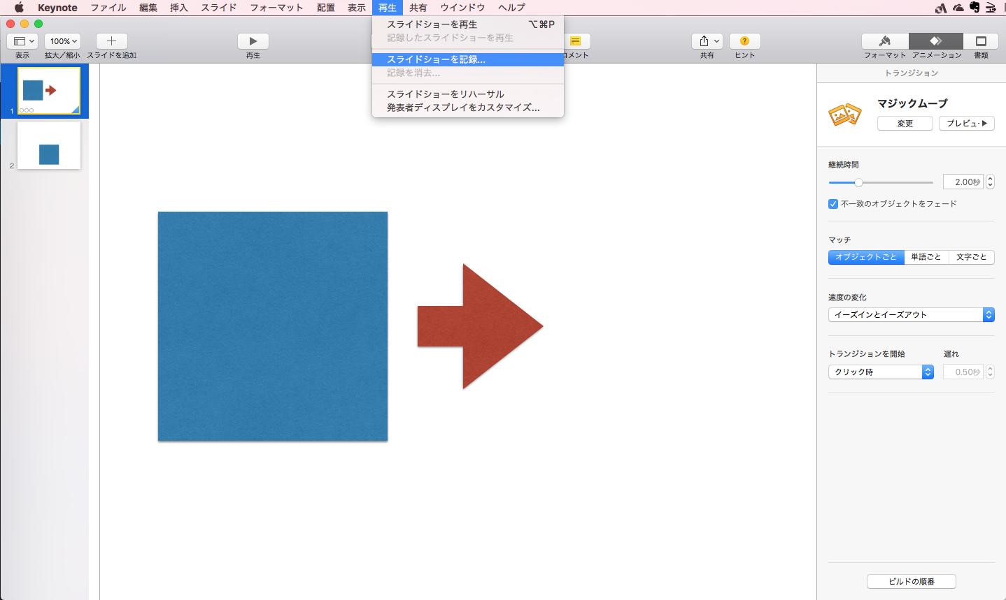 01_Keynote動画