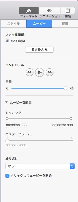 5_Keynote動画