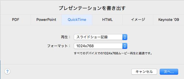 04_Keynote動画
