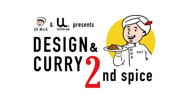 designcurry2_logo