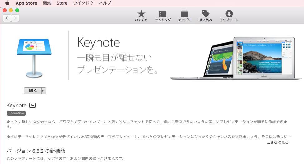 08_Keynoteとは