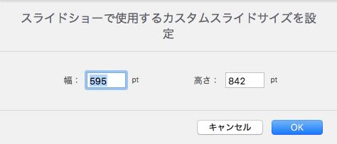 04_Keynote_A4印刷