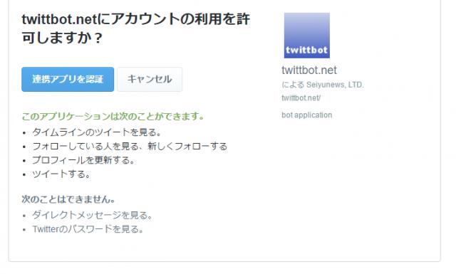 twittbot7