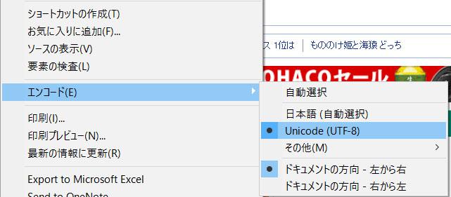 ファイルをほか文字コードからUTF8に変換する方法 | UX MILK