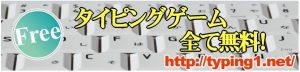 タイピング無料ゲームスタジオ
