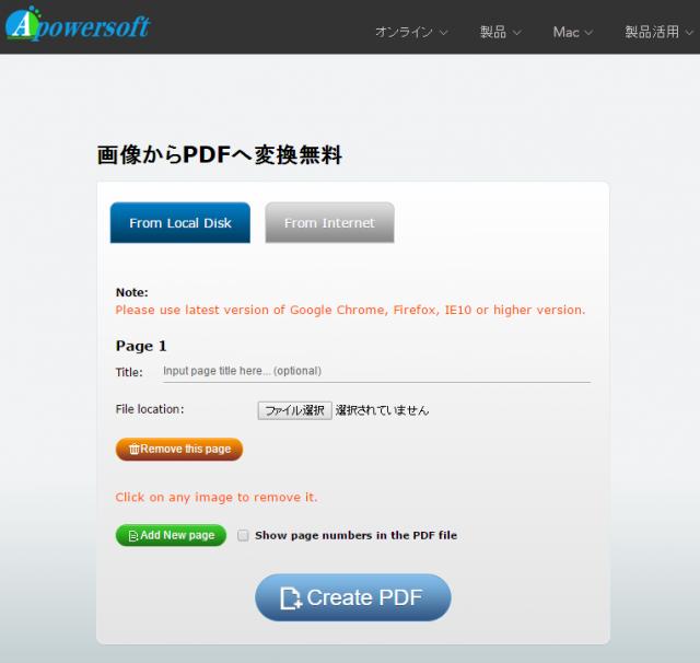 Apowersoft画像からPDFへ変換無料オンラインソフトーJPG  PNG  GIFをオンラインでPDFに変換