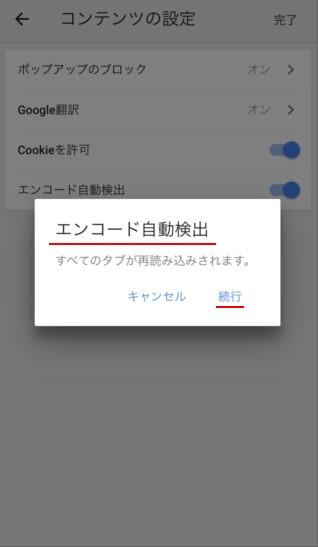文字化け5