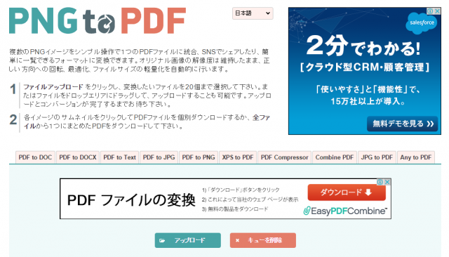 PNG PDF 変換 – オンラインでPNGをPDFへ