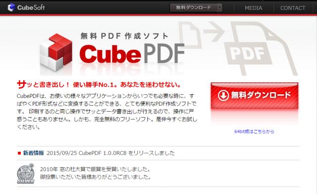 CubePDF