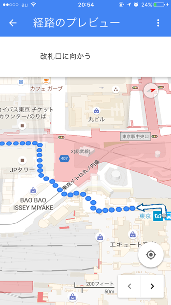 googleマップ 自転車 設定
