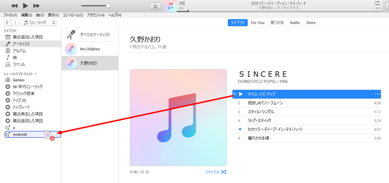 iTunesの音楽をAndroidに入れる方法 | UX MILK
