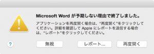 Mac のエラーダイアログ