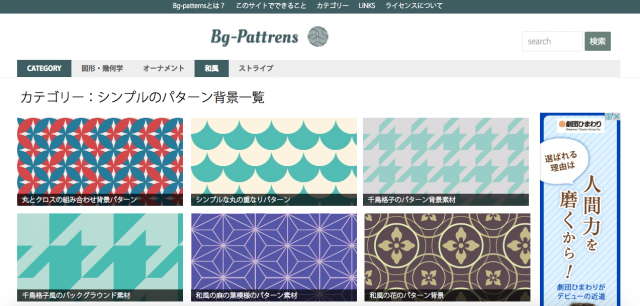 Bg-patterns 和風