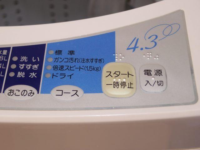洗濯機のボタンの凸と展示