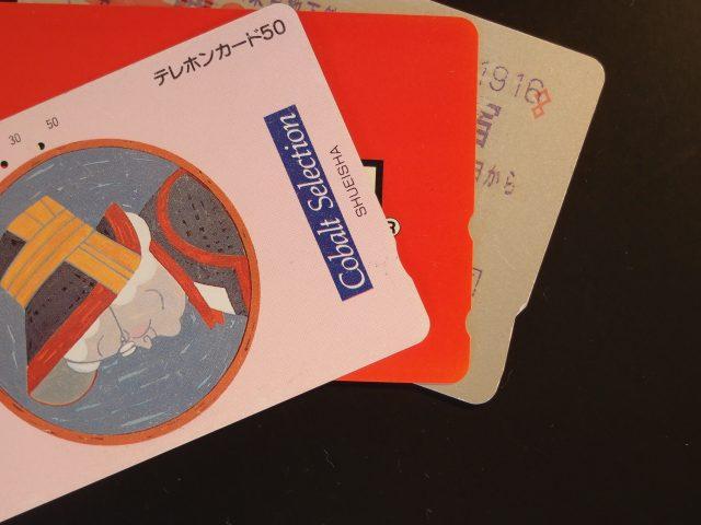 カード類の切り欠き