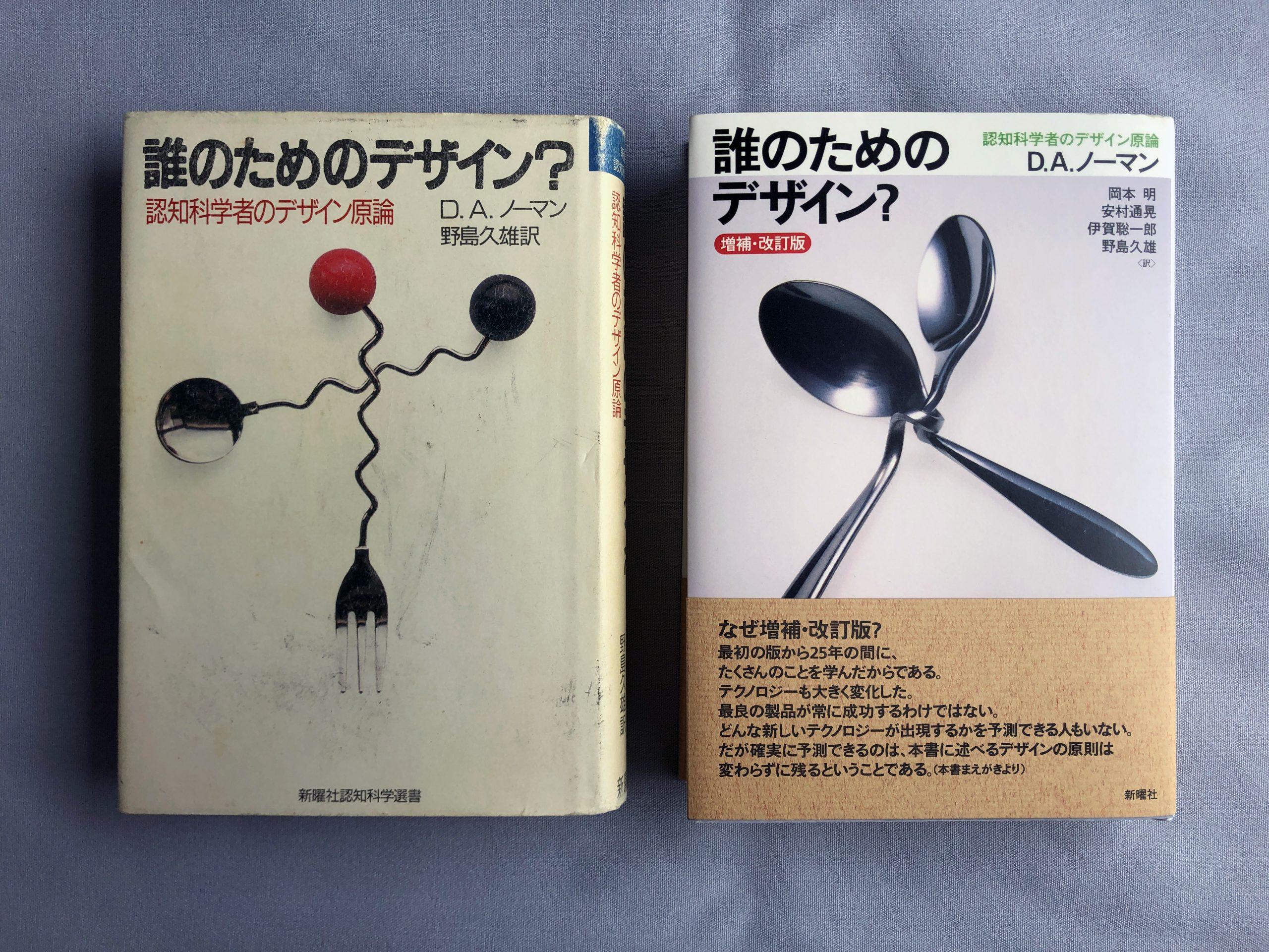 書籍 誰のためのデザイン? 認知科学者のデザイン言論
