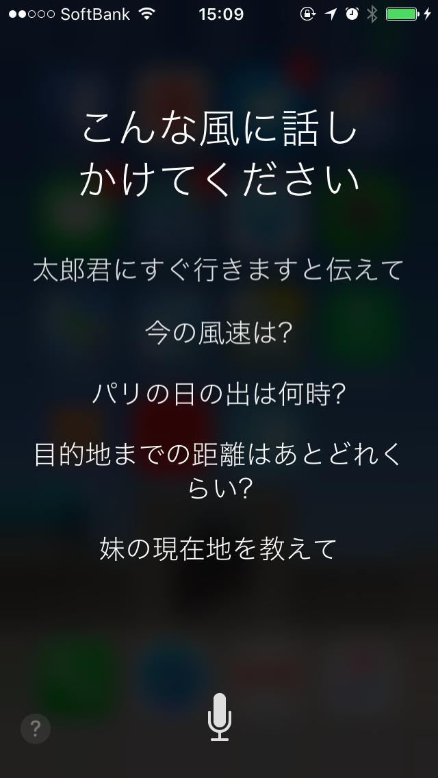 Siriのフレーズサンプル表示